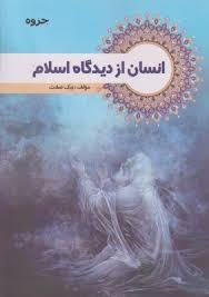 دانلود جزوه انسان در اسلام از علامحسین گرامی(word)