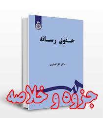 دانلود خلاصه کتاب حقوق رسانه باقر انصاری