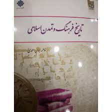 جزوه تاریخ فرهنگ و تمدن اسلامی فاطمه جان احمدی