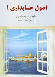 کتاب اصول حسابداری 1 pdf