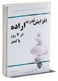 دانلود کتاب تقویت قدرت اراده در هفت روز